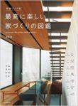 新装ワイド版 最高に楽しい家づくりの図鑑