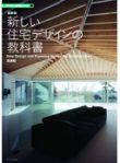 最新版 新しい住宅デザインの教科書
