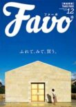 「FAVO」VOL.192
