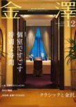 「金澤」NO.203