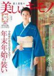 「婦人画報の美しいキモノ」No.270