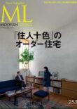 「MODERN LIVING」No.253