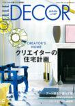 「ELLE DECOR」No.167